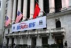 騰訊等私有化易車 公司估值11億美元