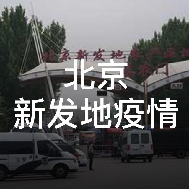 北京再确诊8人 拟筛查新发地周边4.6万居民