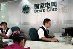 """國家電網247億投資""""數字新基建"""""""