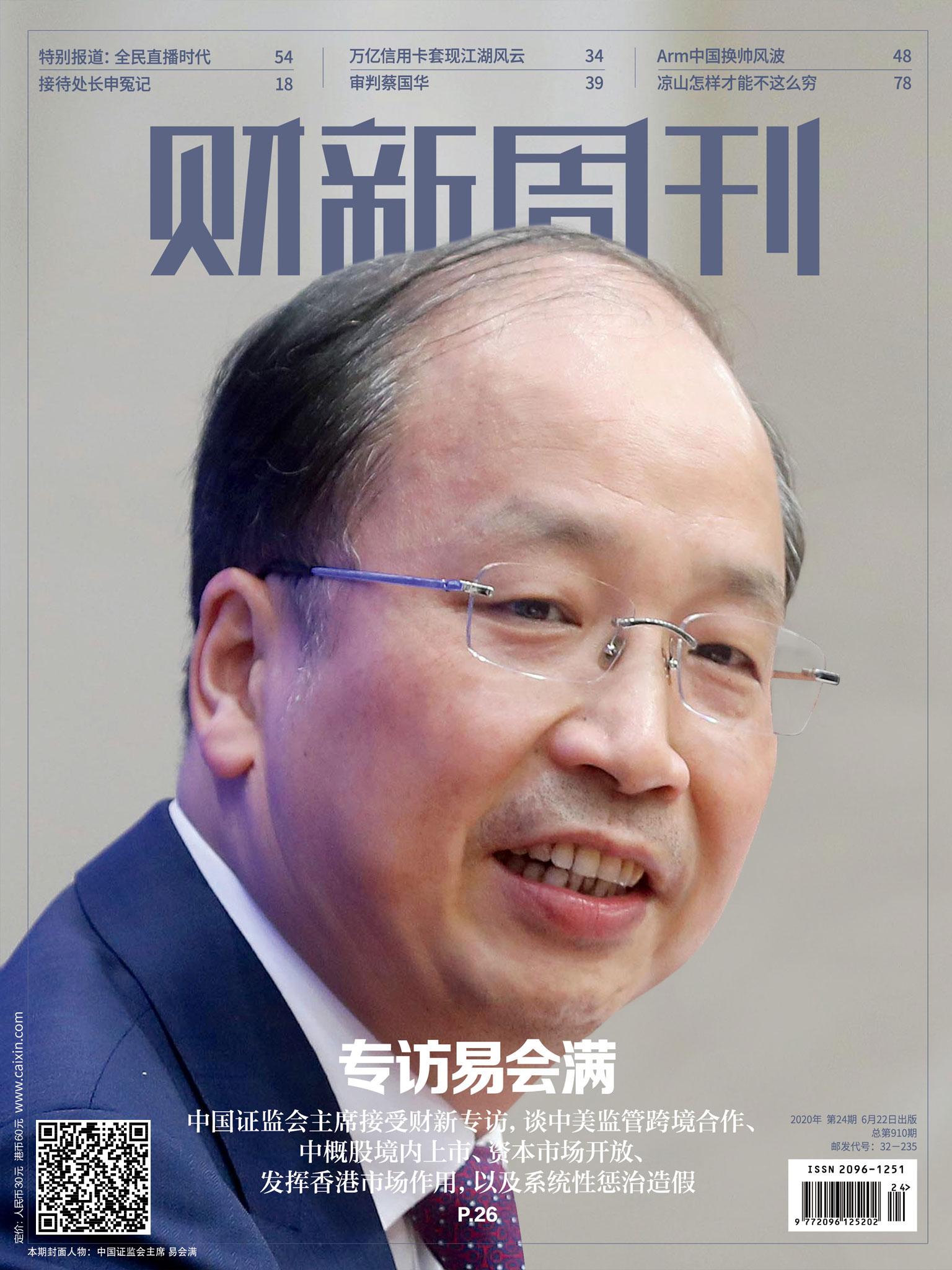 《财新周刊》总第910期