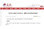 能源内参 中陕核工业集团公司董事长张斌成接受审查调查;退市锐电将于7月2日摘牌
