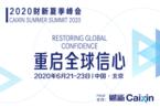 2020财新夏季峰会