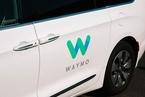 Waymo力推自动驾驶平台 与沃尔沃达成全球战略合作