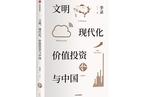 带着问题去读书丨中国经济未来如何演进?