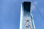广州551亿元资产包引入投资者 万科称学习不良资产处置能力