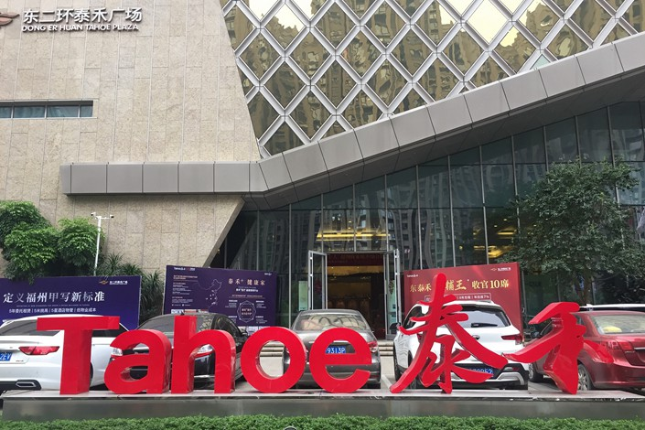 Shenzhen-listed property developer Tahoe Group has so far defaulted on 27.1 billion yuan in debt.