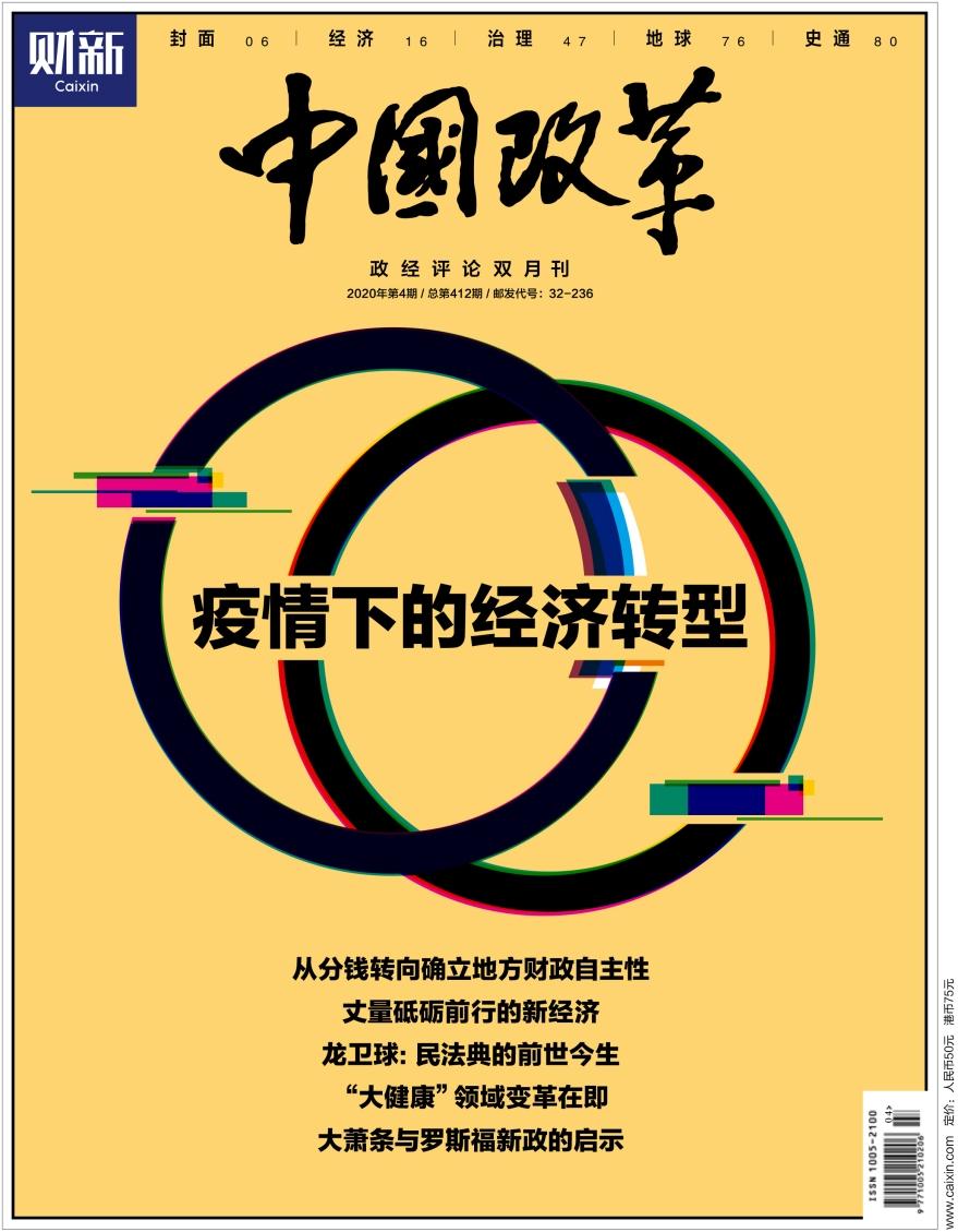 《中国改革》第412期