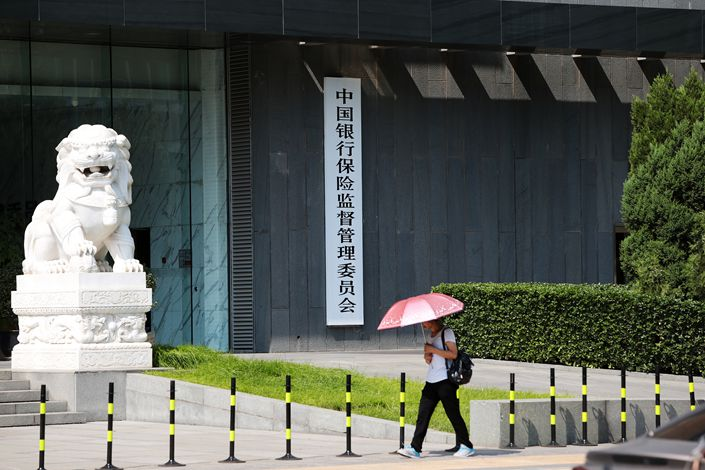 The Beijing headquarters of the China Banking and Insurance Regulatory Commission.