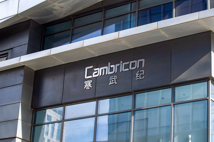 Despite the strong debut, Cambricon is still a relatively small company that is losing money. Photo: IC Photo