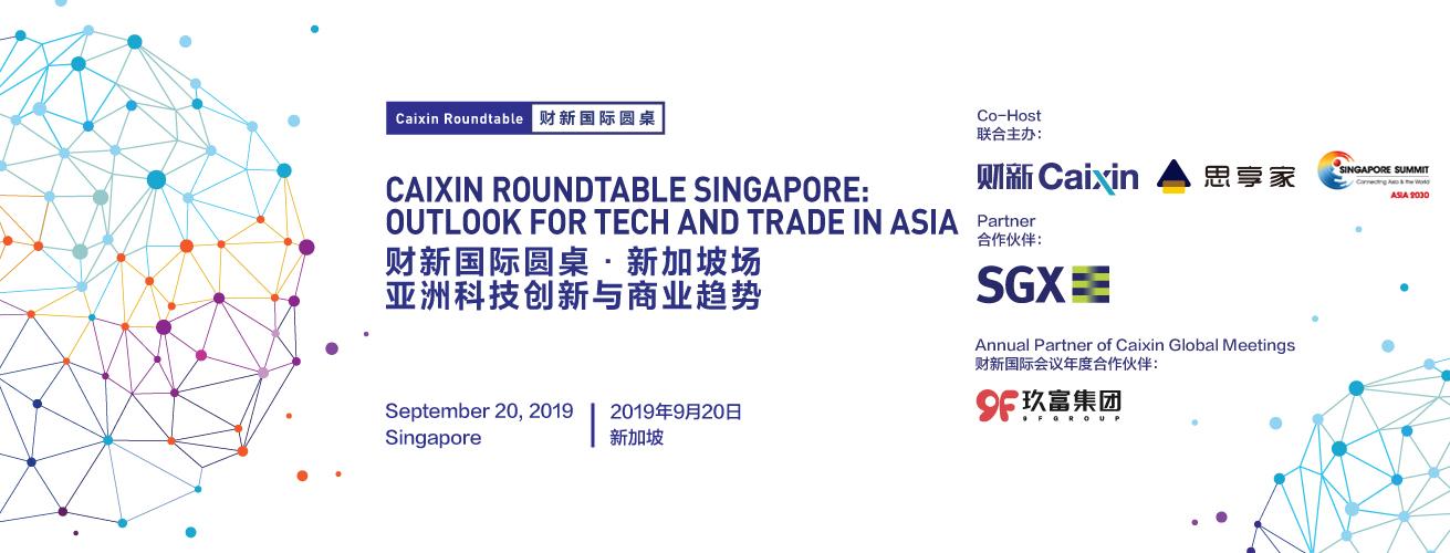 2019财新国际圆桌新加坡场