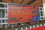 奇安信科创板上市首日大涨138% 齐向东身价超340亿元