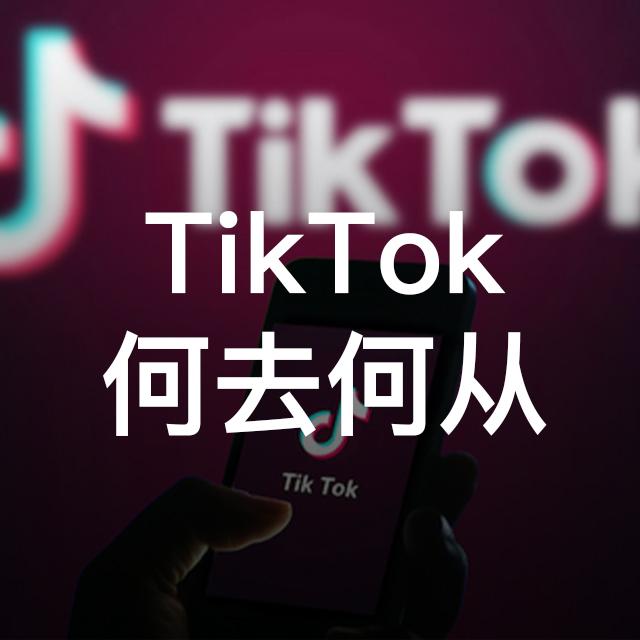 特朗普原则上放行TikTok交易 公司估值625亿美元融资后IPO