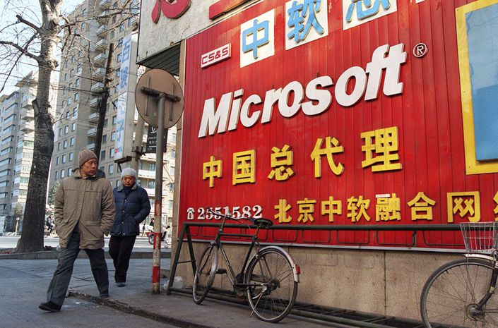 A sign advertises Microsoft computer software in Beijing in 1995. Photo: Bloomberg