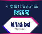 """财新网荣获""""中国网络生活价值榜""""年度最佳资讯产品"""