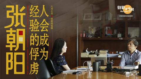【财新时间】张朝阳:人会成为经验的俘虏