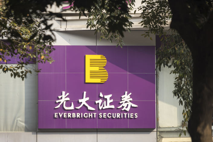 An Everbright Securities branch in Guangzhou, Guangdong province, in 2019.