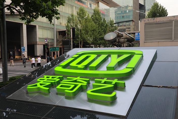 iQiyi headquarters in Beijing, May 8.