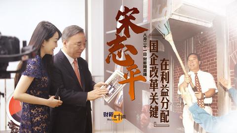 【财新时间】宋志平:国企改革关键在利益分配