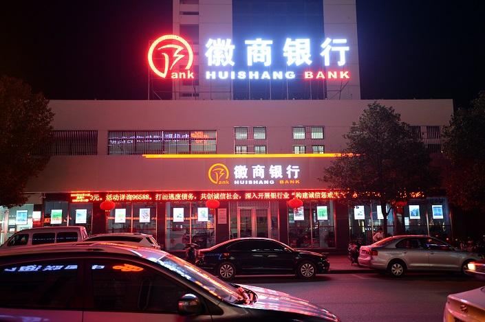Deposit Insurance Fund Management Co. Ltd. already injected 34.4 billion yuan ($4.97 billion) into Huishang Bank in the Baoshang Bank takeover process.