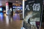 票房|《八佰》累计票房破8亿 如何防止影院偷票房?