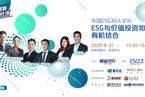 财新云会场—中国ESG30人论坛 | ESG与价值投资如何有机结合