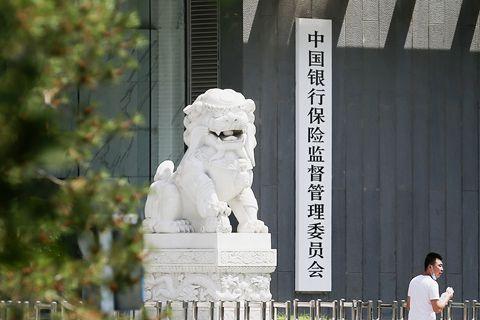 银保监会:严禁信托公司新增非金融子公司