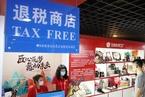 王府井全国推进三类免税项目 北京步行街将升级改造