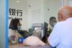 9月新发贷款利率回升 银行股集体飘红