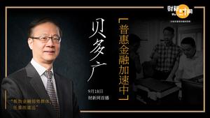 【财新时间·疫后时代】贝多广:普惠金融加速中