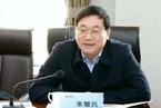中国光大实业集团董事长朱慧民被查