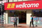 香港两大超市被港府要求回馈社会 启动总值1.8亿港元计划