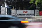 能源内参|天津能源集团混改项目挂牌 拟让渡34%以上股权;方大钢铁完成对东北制药要约收购