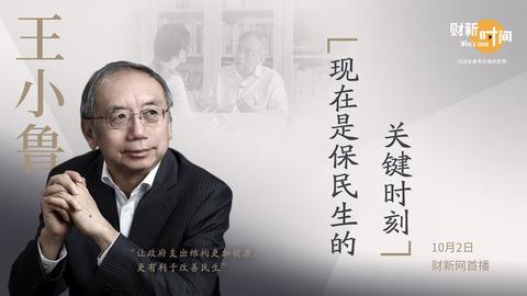 【财新时间·疫后时代】王小鲁:现在是保民生的关键时刻