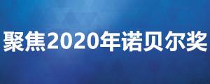 聚焦2020年诺贝尔奖
