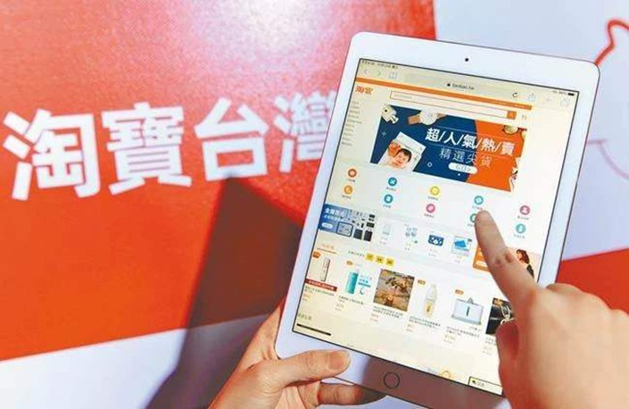 Taobao Taiwan will cease operations on Dec. 31.