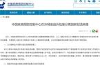 青岛冷链食品外包装首次分离新冠活病毒 中疾控提示风险