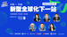 【直播回放】财新云会场:中国-东盟:新型全球化下一站