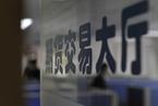 能源内参 广州期货交易所有望年内运营;徐工与中信集团全面深化战略合作