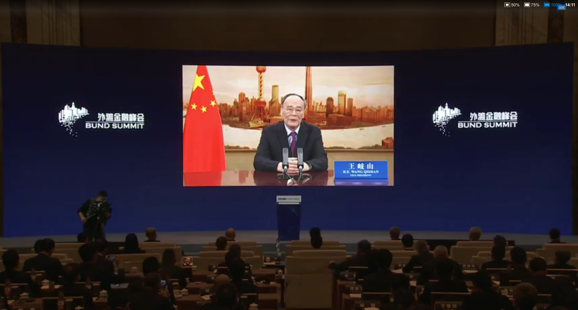 Vice President Wang Qishan's pre-recorded speech is played to attendees at the Bund Summit in Shanghai on Oct. 24.