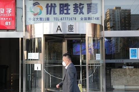 优胜上市计划终止 董事长陈昊已数日未直播露面-第1张图片