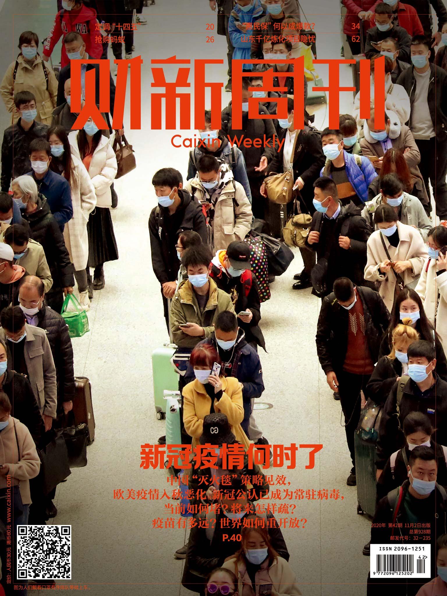 《财新周刊》总第928期
