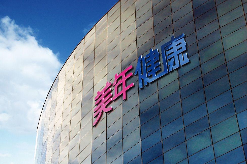 Meinian is headquartered in Shanghai. Photo: Health 100