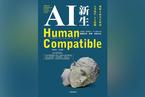 带着问题去读书|如何破解人机共存密码,让AI获得新生?