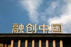 融创与万达终止酒店管理合作协议 补偿1.33亿元