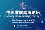 2020年中国发展高层论坛