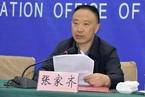 茅台原副总经理张家齐涉嫌受贿被查