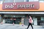 包商银行破产程序的指针转动 获银保监会原则同意