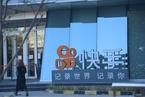 T早报|快手通过港交所聆讯 拟2月5日挂牌;北京超10万名滴滴司机接种新冠疫苗