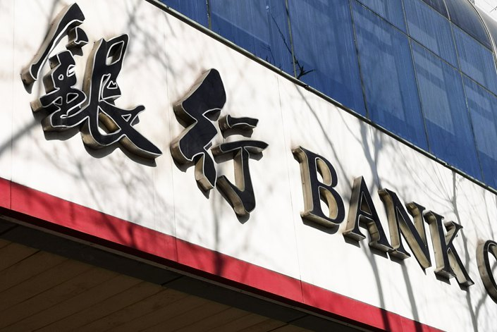 Chinese authorities have been working to consolidate the banking industry and encourage smaller, weaker banks to merge.