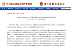 未经批准发布限购放开政策 浙江海宁住建局被问责